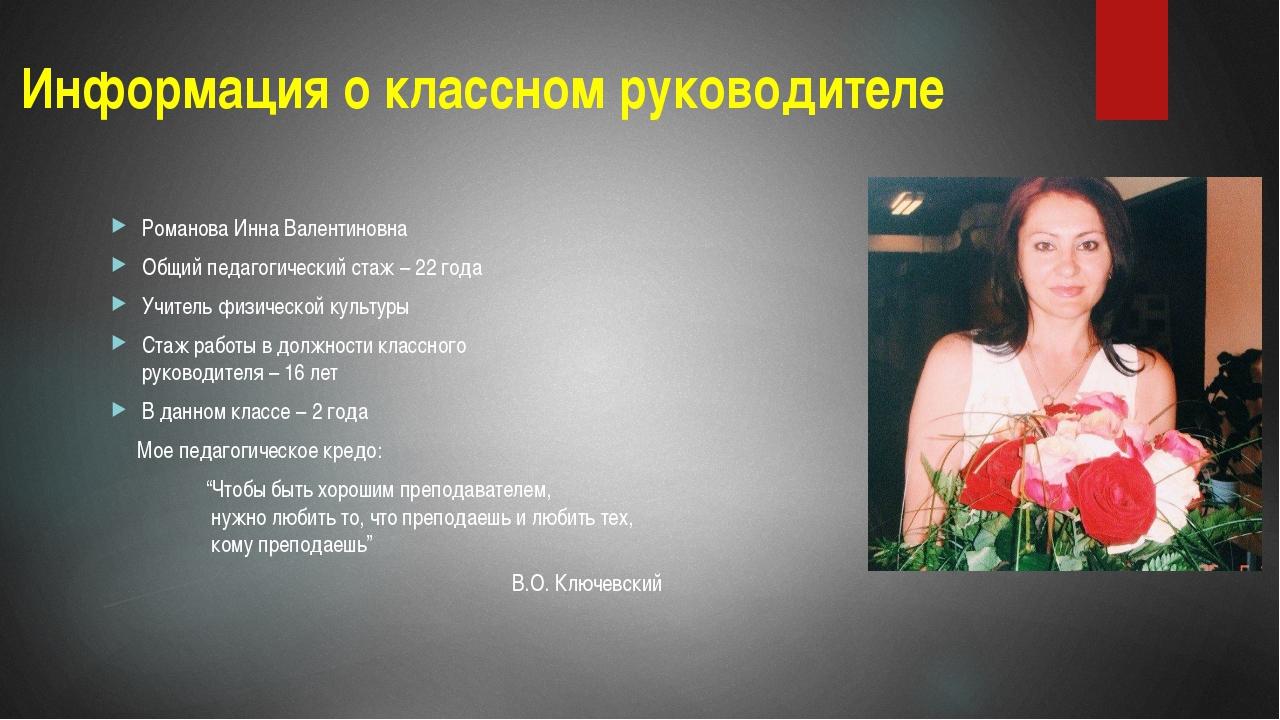 Информация о классном руководителе Романова Инна Валентиновна Общий педагогич...