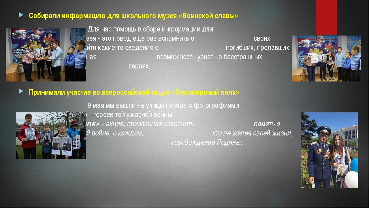 Собирали информацию для школьного музея «Воинской славы» Для нас помощь...