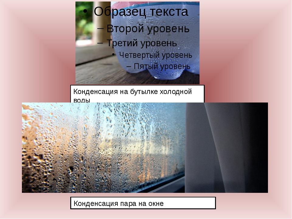 Конденсация на бутылке холодной воды Конденсация пара на окне