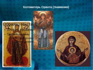 Богоматерь Оранта (Знамение)