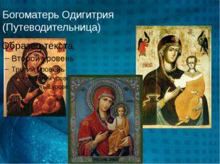 Богоматерь Одигитрия (Путеводительница)