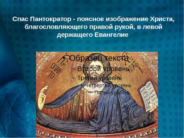 Спас Пантократор - поясное изображение Христа, благословляющего правой рукой,...