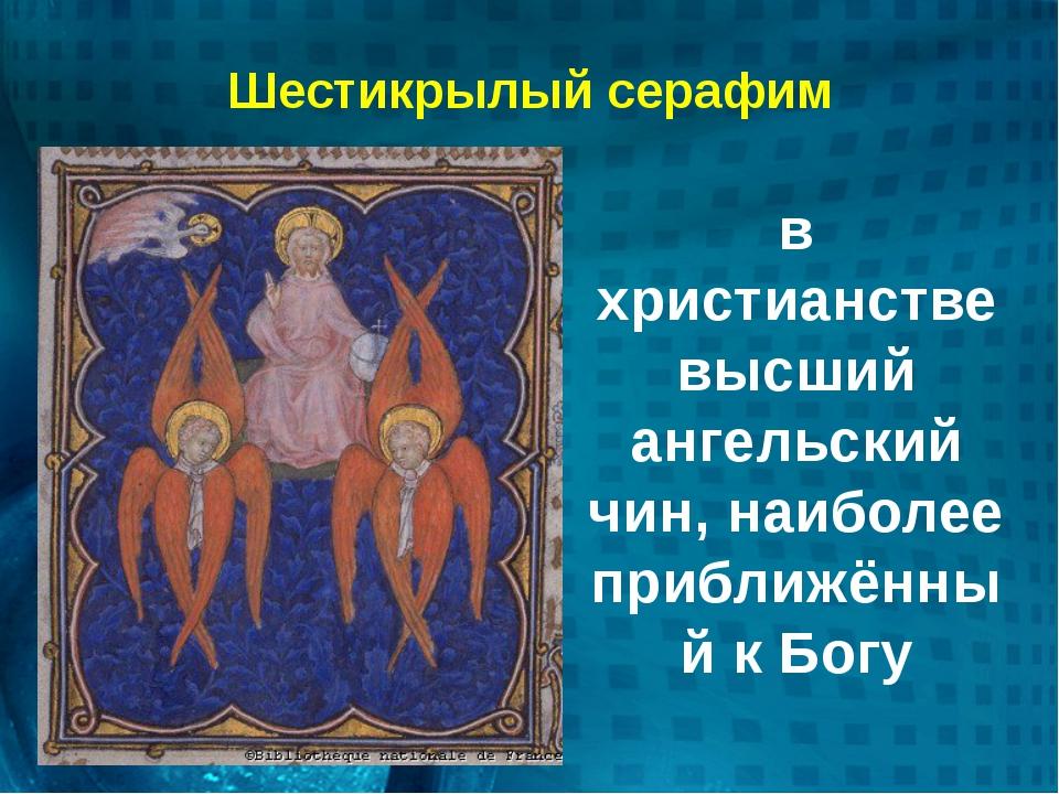 Шестикрылый серафим в христианстве высший ангельский чин, наиболее приближённ...