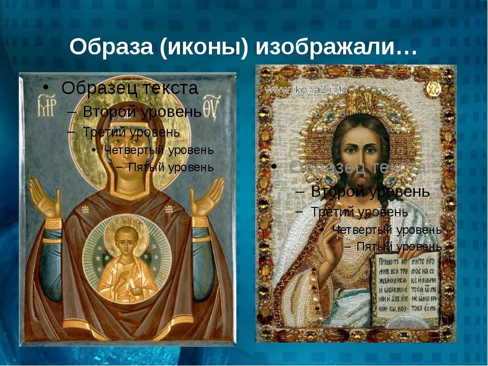 Образа (иконы) изображали…