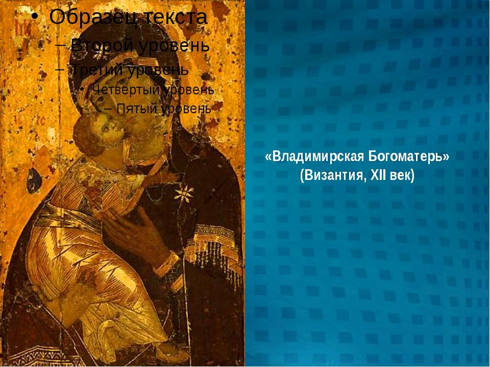 «Владимирская Богоматерь» (Византия, XII век)