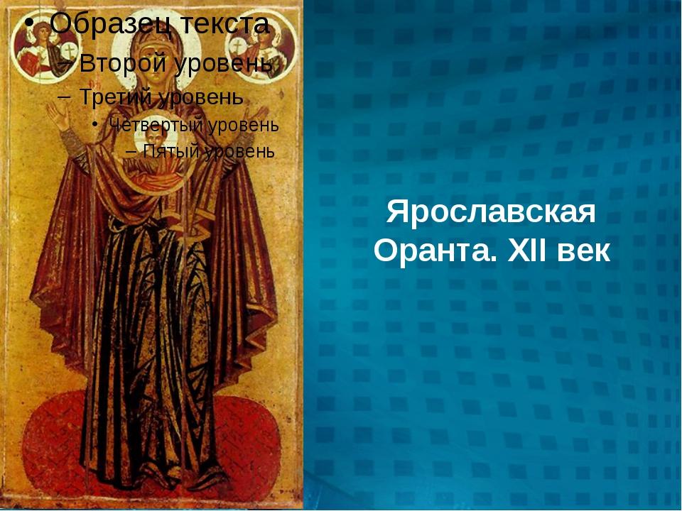 Ярославская Оранта. XII век