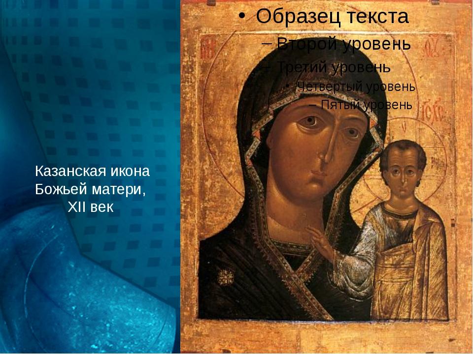 Казанская икона Божьей матери, XII век