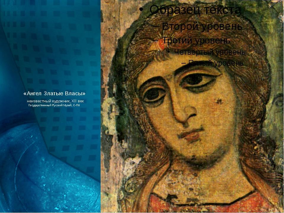 «Ангел Златые Власы» неизвестный художник, XII век Государственный Русский Му...