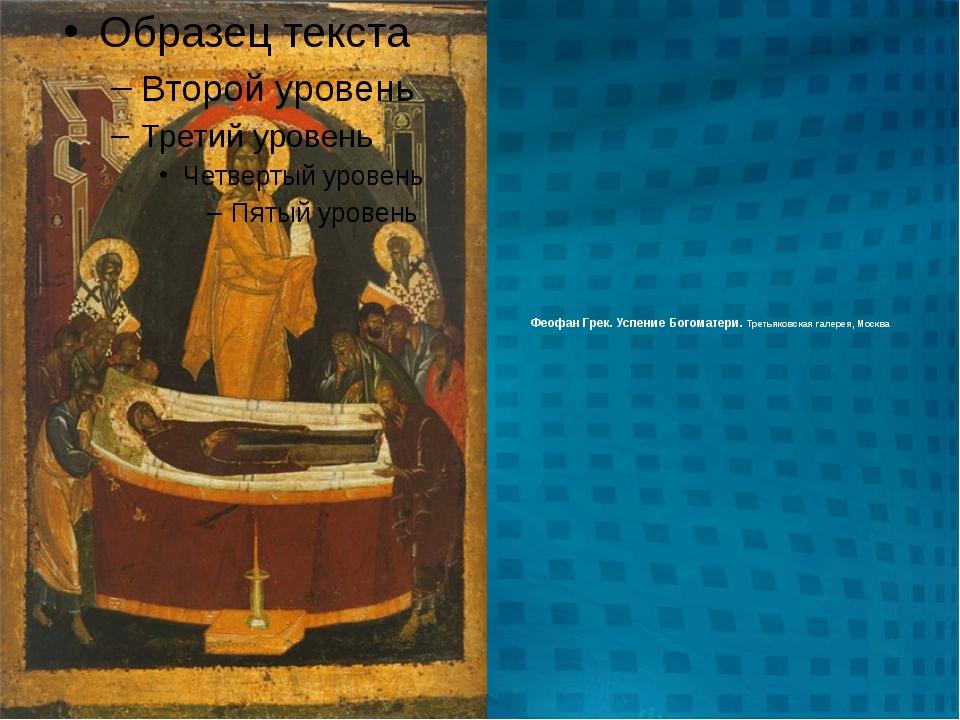 Феофан Грек. Успение Богоматери. Третьяковская галерея, Москва