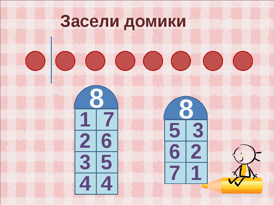 Засели домики 8 1 7 2 6 3 5 4 4 8 5 3 6 2 7 1