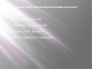 В каком слове пишется непроизносимая согласная? [1]чу_ство радости [2]интерес