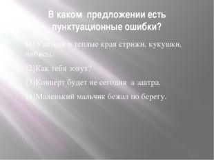 В каком предложении есть пунктуационные ошибки? [1]Улетели в теплые края стр