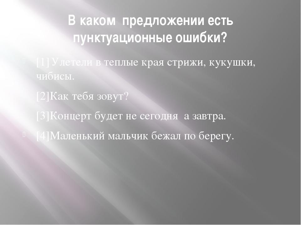 В каком предложении есть пунктуационные ошибки? [1]Улетели в теплые края стр...