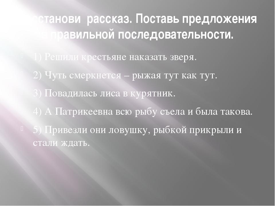 Восстанови рассказ. Поставь предложения в правильной последовательности. 1) Р...