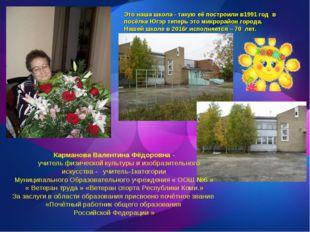 Карманова Валентина Фёдоровна - учитель физической культуры и изобразительног