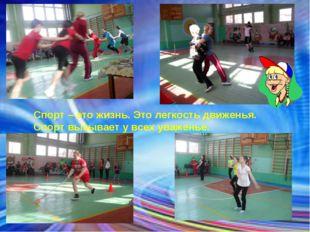 Спорт – это жизнь. Это легкость движенья. Спорт вызывает у всех уваженье.