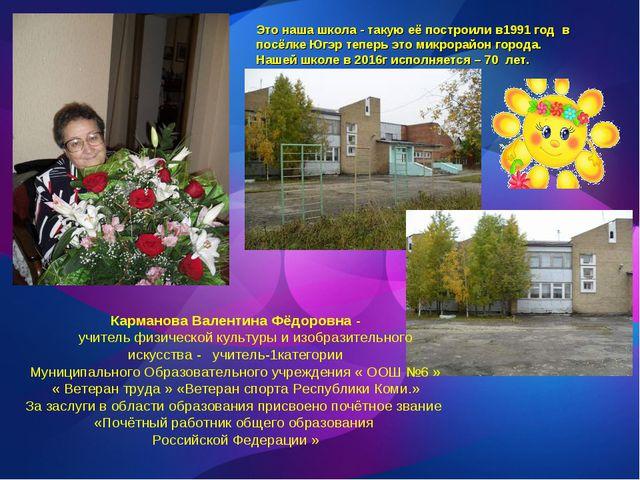Карманова Валентина Фёдоровна - учитель физической культуры и изобразительног...