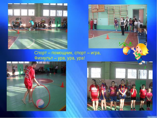 Спорт – помощник, спорт – игра, Физкульт – ура, ура, ура!