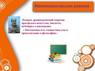 Математическая регата Исократ древнегреческий теоретик ораторского искусства,