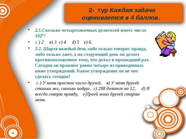 2- тур Каждая задача оценивается в 4 баллов. 2.1.Сколько четырехзначных делит...