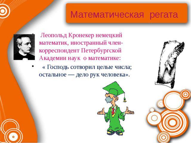 Математическая регата Леопольд Кронекер немецкий математик, иностранный член-...