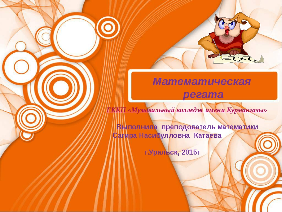 Математическая регата ГККП «Музыкальный колледж имени Курмангазы» Выполнила...