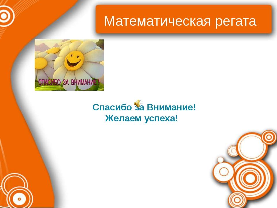 Математическая регата Спасибо за Внимание! Желаем успеха!