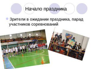 Начало праздника Зрители в ожидании праздника, парад участников соревнований