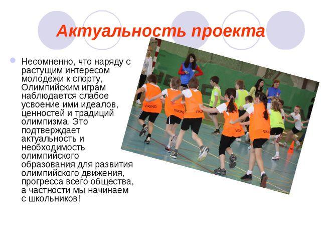 Актуальность проекта Несомненно, что наряду с растущим интересом молодежи к с...