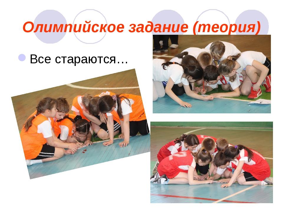Олимпийское задание (теория) Все стараются…