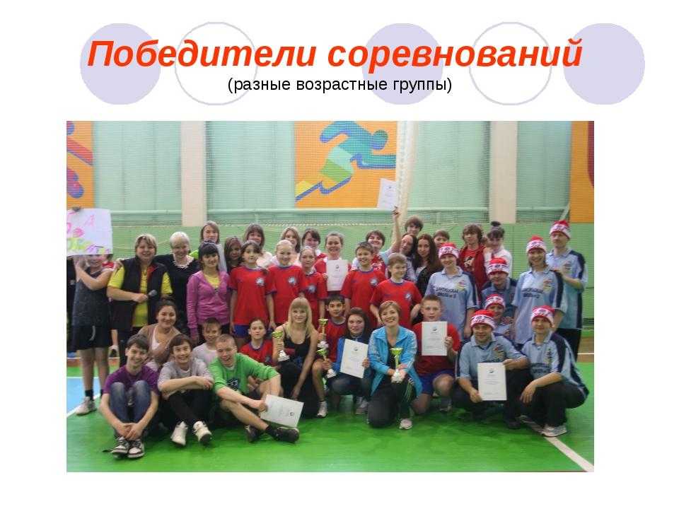 Победители соревнований (разные возрастные группы)