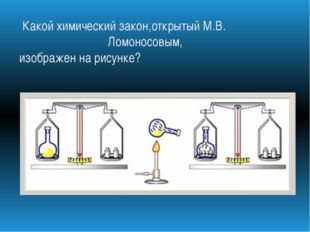 Какой химический закон,открытый М.В. Ломоносовым, изображен на рисунке?