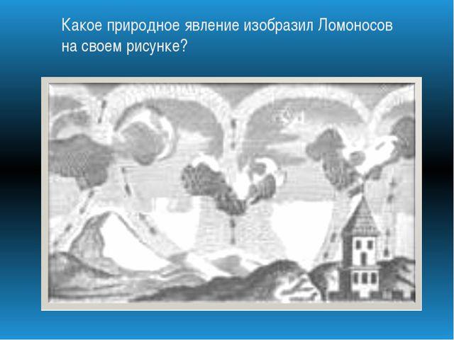 Какое природное явление изобразил Ломоносов на своем рисунке?