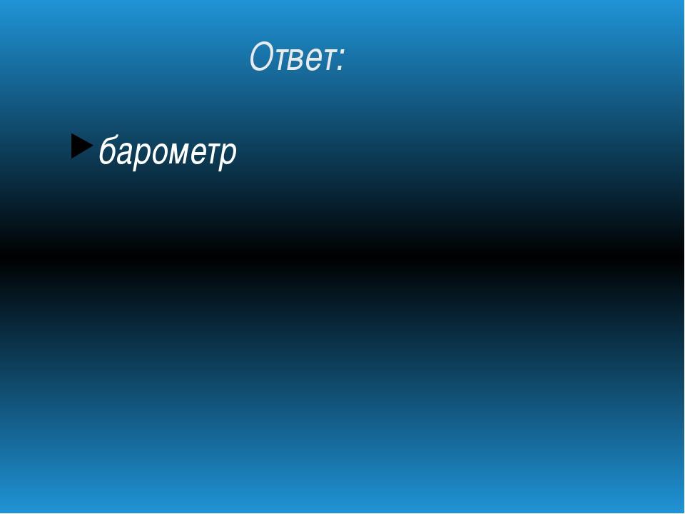 Ответ: барометр