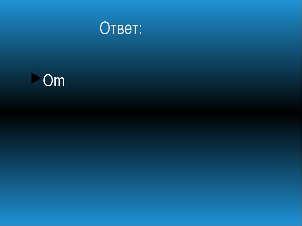 Ответ: Om