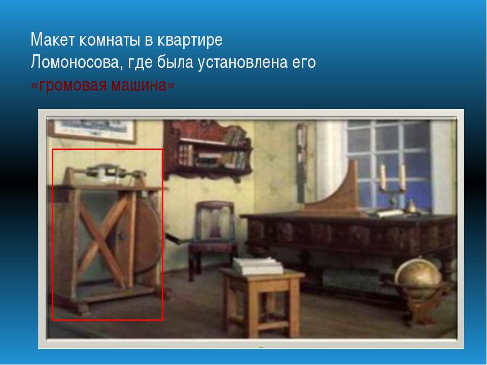 Макет комнаты в квартире Ломоносова, где была установлена его «громовая машина»