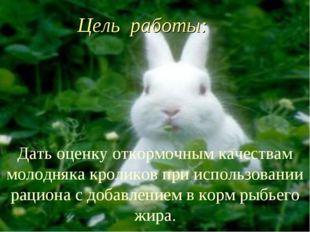 Дать оценку откормочным качествам молодняка кроликов при использовании рацио
