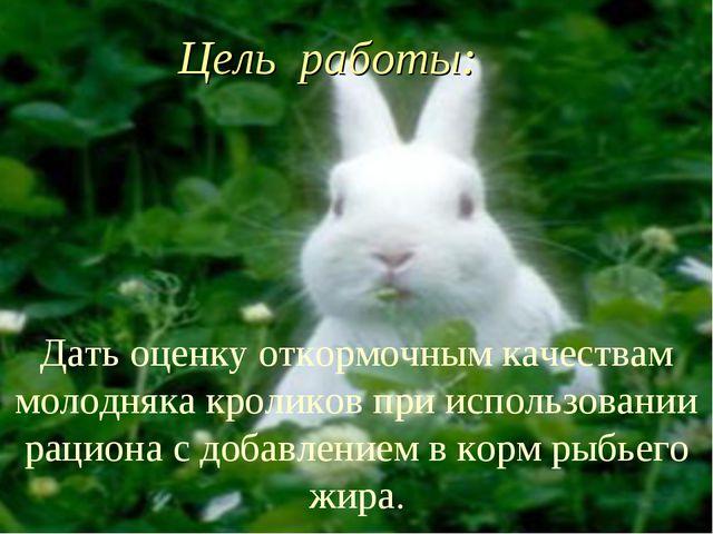 Дать оценку откормочным качествам молодняка кроликов при использовании рацио...
