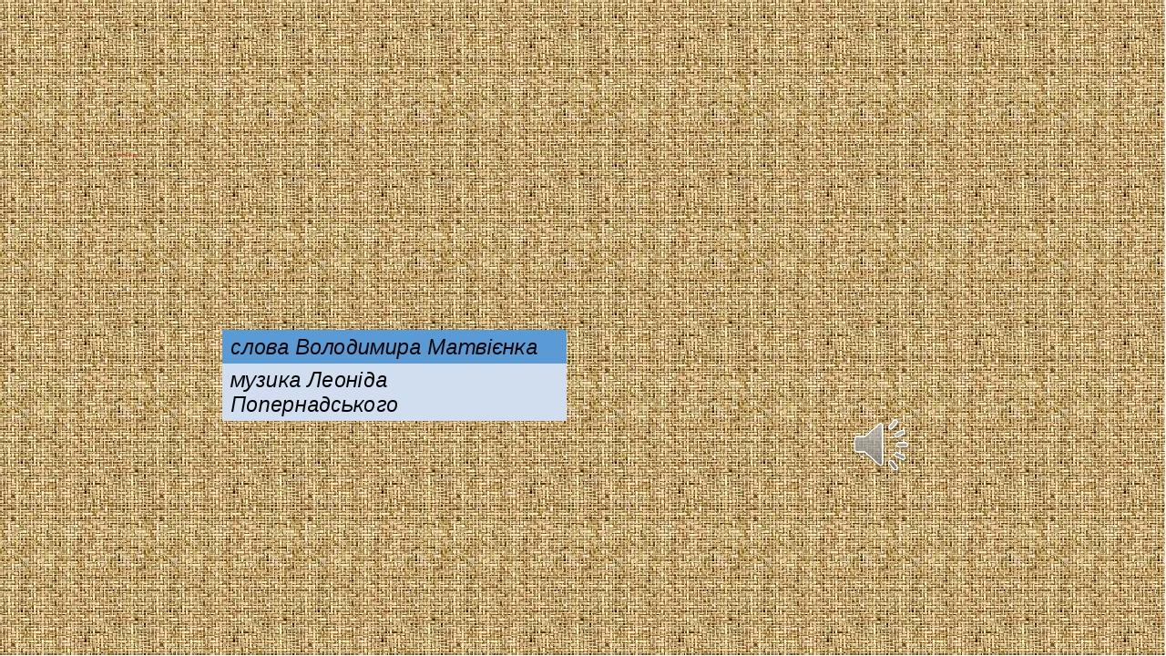 «Хліборобський коровай» слова ВолодимираМатвієнка музика ЛеонідаПопернадського