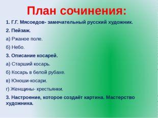 План сочинения: 1. Г.Г. Мясоедов- замечательный русский художник. 2. Пейзаж.