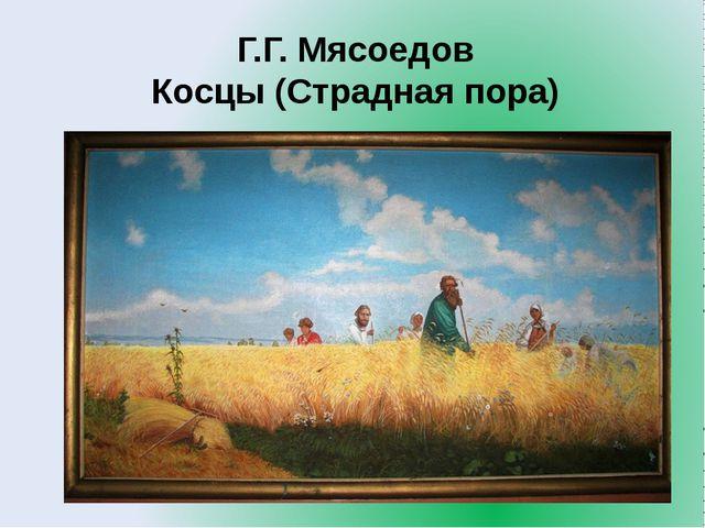 Г.Г. Мясоедов Косцы (Страдная пора)