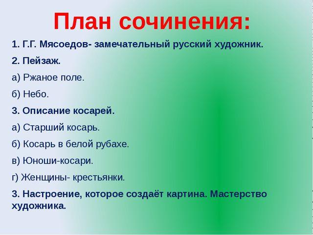 План сочинения: 1. Г.Г. Мясоедов- замечательный русский художник. 2. Пейзаж....