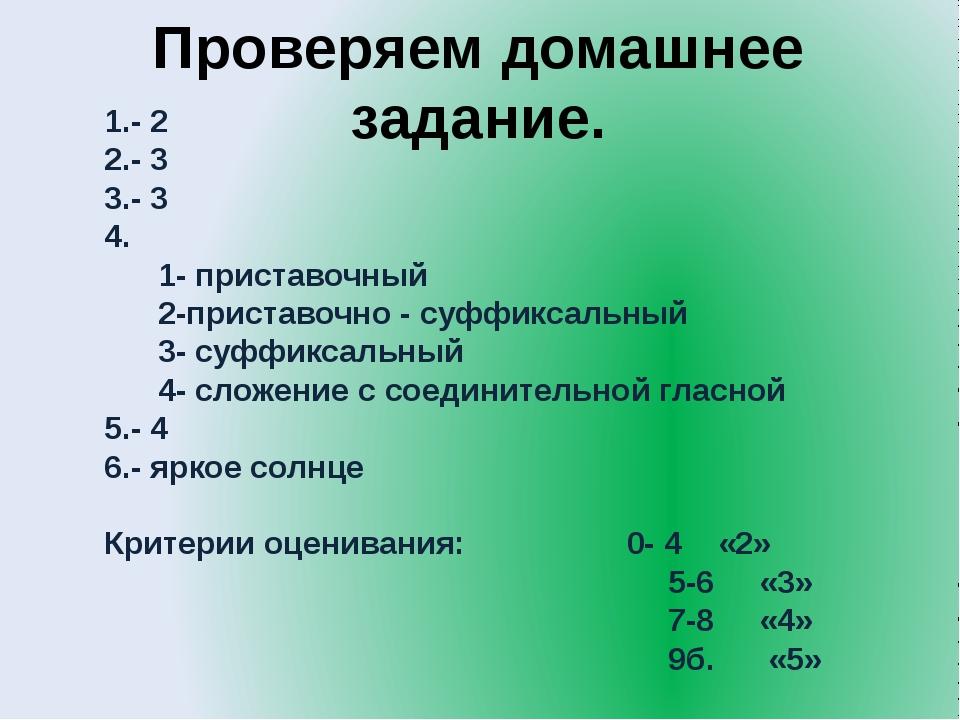 Проверяем домашнее задание. 1.- 2 2.- 3 3.- 3 4. 1- приставочный 2-приставоч...