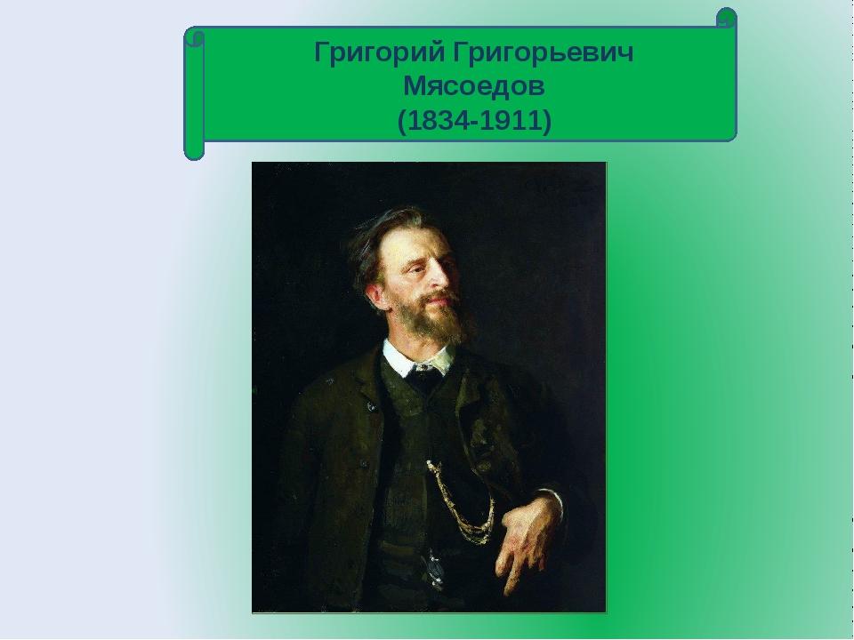 Григорий Григорьевич Мясоедов (1834-1911)