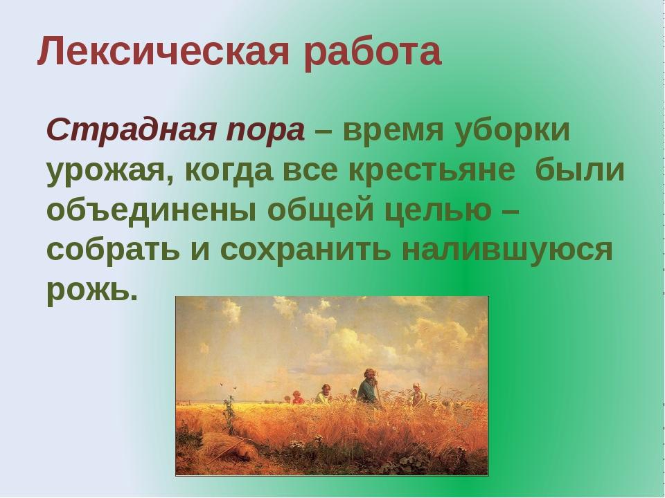 Лексическая работа Страдная пора – время уборки урожая, когда все крестьяне б...