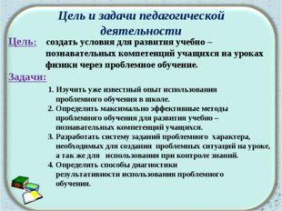 Цель и задачи педагогической деятельности Цель: создать условия для развития