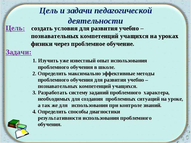 Цель и задачи педагогической деятельности Цель: создать условия для развития...