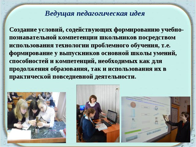 Ведущая педагогическая идея Создание условий, содействующих формированию учеб...