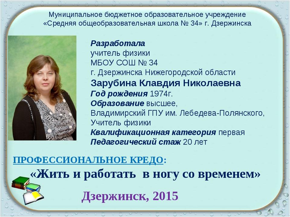 Дзержинск, 2015 ПРОФЕССИОНАЛЬНОЕ КРЕДО: «Жить и работать в ногу со временем»...