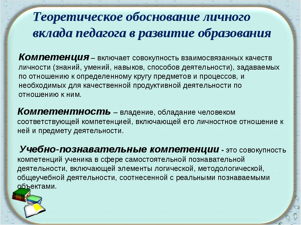 Теоретическое обоснование личного вклада педагога в развитие образования Комп...